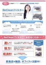 空気清浄フィルターBeClean/表